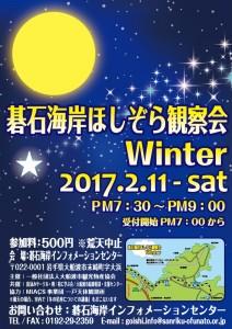 H29ほしそら観察会WinterOL-(1)