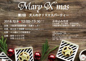 大人のクリスマスパーティー
